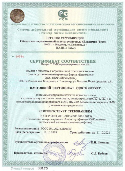 sertificat_kachestva3